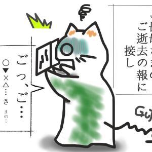 【態々】【拝趨】あなたは読めますか?弔電や礼状で使われる難しい漢字の読み方と意味をまとめてみました!
