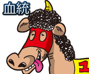 安田記念予想・過去10年成績・登録馬東京競馬場芝1600m種牡馬成績