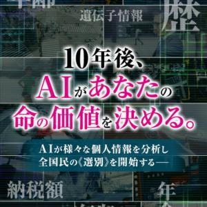 おすすめ映画~AI崩壊