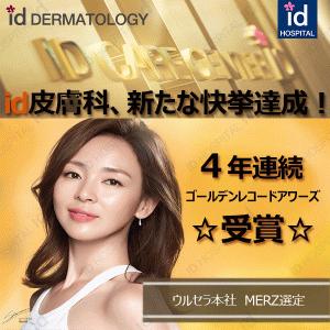 【速報】id皮膚科の誇れるウルセラの実績、なんとこの度新たな快挙です!!!.*˚‧✧