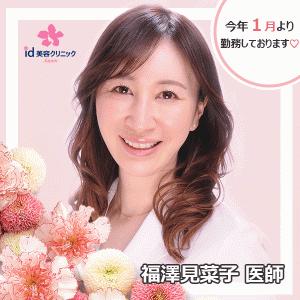 """今年1月より、あの""""福澤見菜子""""医師が銀座院にて勤務されています!⋆︎*♡"""