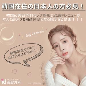 韓国在住者限定▷嬉しいプチ整形&皮膚科メニューの最大割引きイベント!! * ੈ♡‧₊˚