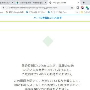 ワクチン注射 大阪府の大規模接収予約完了