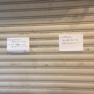 パオレ ラーメン屋オープン予定