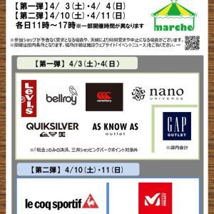 三井アウトレットパーク2021春イベント