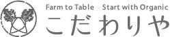 自然食品こだわりや南大沢店本日オープン!