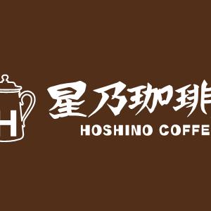 星野珈琲店10月オープン予定!