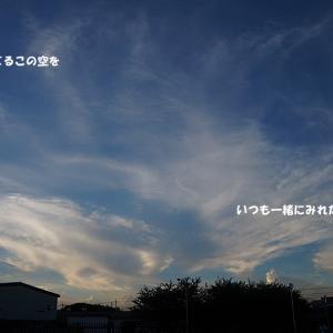 いつも一緒に空を見よう