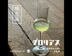 GLAY・HISASHI「売っていいっすよ」のひと言で実現、15分で完売した幻のお茶『グロリアス』