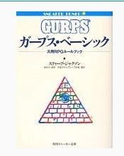 ガープス 第3版ベーシック RPGルールブック 日本語版