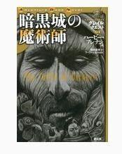 グレイルクエスト ゲームブック 創土社