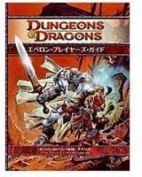 ダンジョンズ&ドラゴンズ第4版 エベロン・キャンペーン