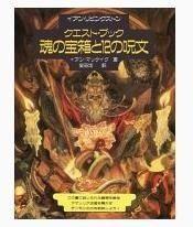 クエスト・ブック 魂の宝箱と12の呪文 社会思想社