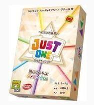 ジャスト・ワン 完全日本語版 ボードゲーム