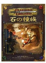 ダンジョンズ&ドラゴンズ 3.5版 サプリメント D&D 種族シリーズ