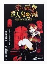 オズプランニング赤い扉と殺人鬼の鍵 BLACK MAZE