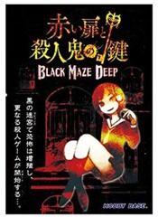 赤い扉と殺人鬼の鍵 BLACK MAZE DEEP 4月30日