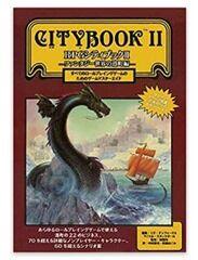 RPGシティブックII ファンタジー世界の港町編 5月29日発売