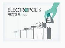 電力世界 日本語版 ボードゲーム