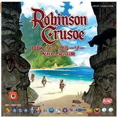 ロビンソン・クルーソー 完全日本語版 ボードゲーム