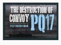 PQ-17船団の壊滅 ボードゲーム