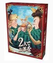 2人でお茶を 日本語版ボードゲーム6月30日