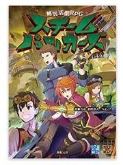 蒸気活劇RPG スチームパンカーズ