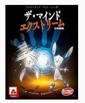 ザ・マインド:エクストリーム 日本語版 ボードゲーム