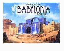 バビロニア 完全日本語版 ボードゲーム