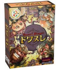 ドワスレ Dwarf Slayer ボードゲーム