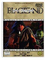 ポート・ブラックサンド アドバンスト・ファイティング・ファンタジー第2版