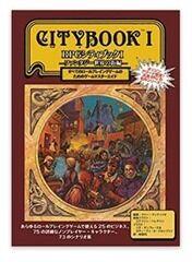 RPGシティブックI ファンタジー世界の街編