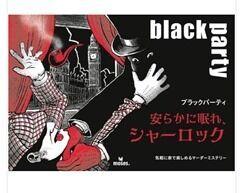 ブラックパーティ 安らかに眠れ、シャーロック ボードゲーム