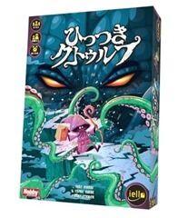 ひっつきクトゥルフ 日本語版 ボードゲーム