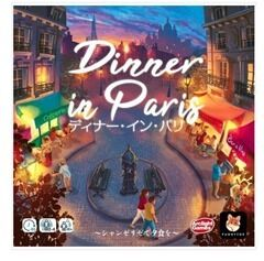 ディナー・イン・パリ 完全日本語版 ボードゲーム