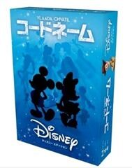 コードネーム: ディズニーエディション 日本語版