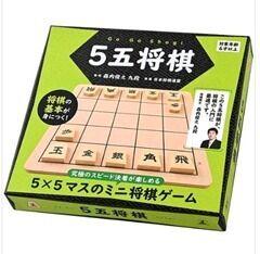 5五将棋 ボードゲーム