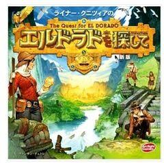 エルドラドを探して 新版 完全日本語版 アークライト ボードゲーム