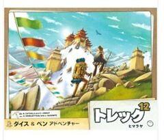 トレック12 日本語版 ボードゲーム