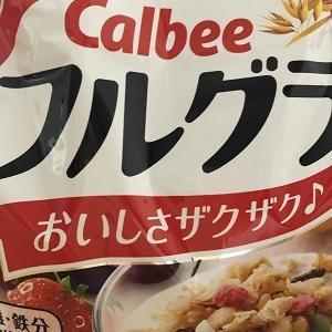 毎朝ほぼこれを食べています