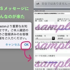 Amazonからだって、SMSメッセージ詐欺〜