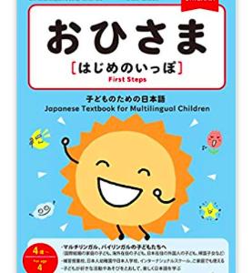 【オランダ王国大使館後援】オランダ教育セミナーIN東京