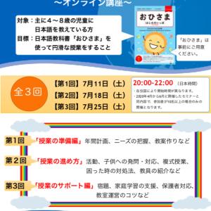 おひさま指導法オンラインセミナー大成功(追加セミナー決定)