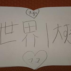 ◇ 璃子からのお誕生日プレゼント♡w ◇