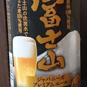 [感想]アサヒ 富士山 ジャパニーズプレミアムエール