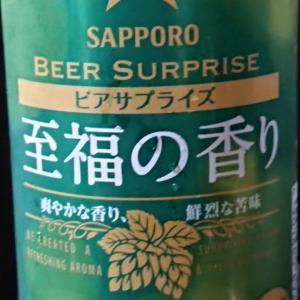 [感想]SAPPORO ビアサプライズ 至福の香り