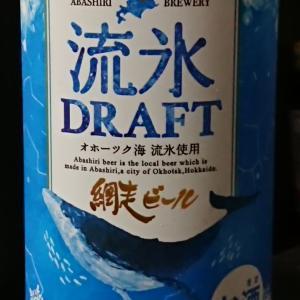 [感想]網走ビール 流氷ドラフト