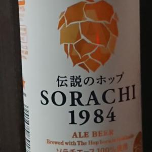 [感想]サッポロ 伝説のホップ SORACHI 1984