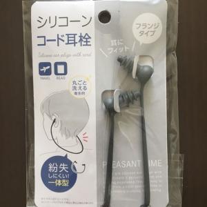 自己分析を深めたら、耳栓を買うことにした話