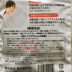 洗濯マグちゃん 使用期限切れ、効果切れを防ぐための工夫